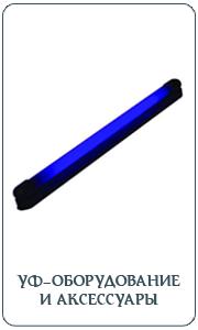 УФ-оборудование и аксессуары