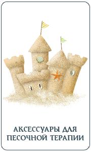 Аксессуары для песочной терапии